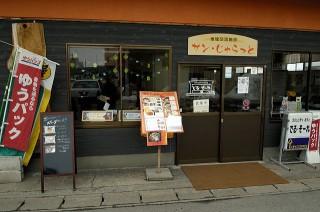 津軽五所川原駅の目の前にあります