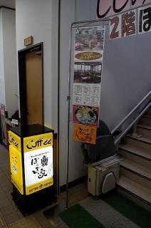 駅の二階にお店があります