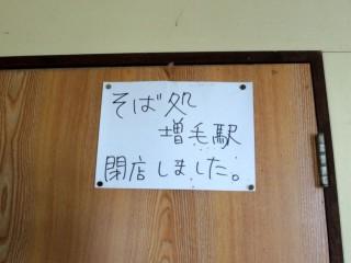 増毛駅閉店