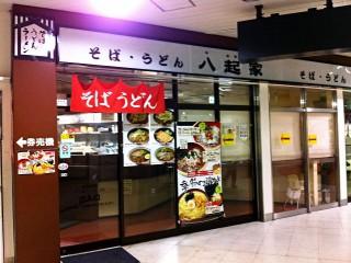 在来線と新幹線の境目に店はあります