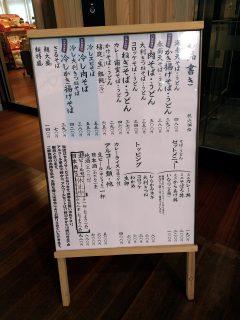 秋田 駅そば しらかみ庵 メニュー