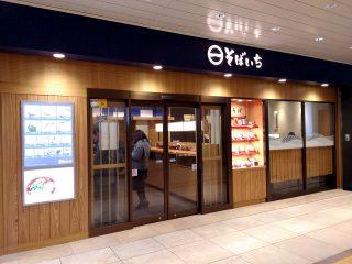 千葉駅・そばいちペリエ千葉店
