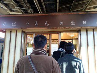 弥生軒6号店 入り口