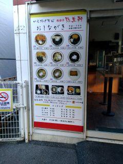 新津田沼駅・弥生軒 メニュー