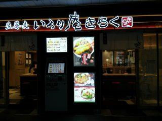 亀戸駅・いろり庵きらく 亀戸店
